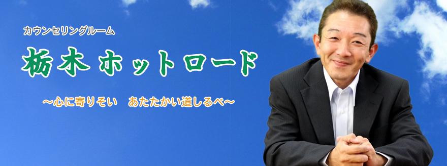 カウンセリングルーム 栃木ホットロード メンタル心理カウンセラー江連広士